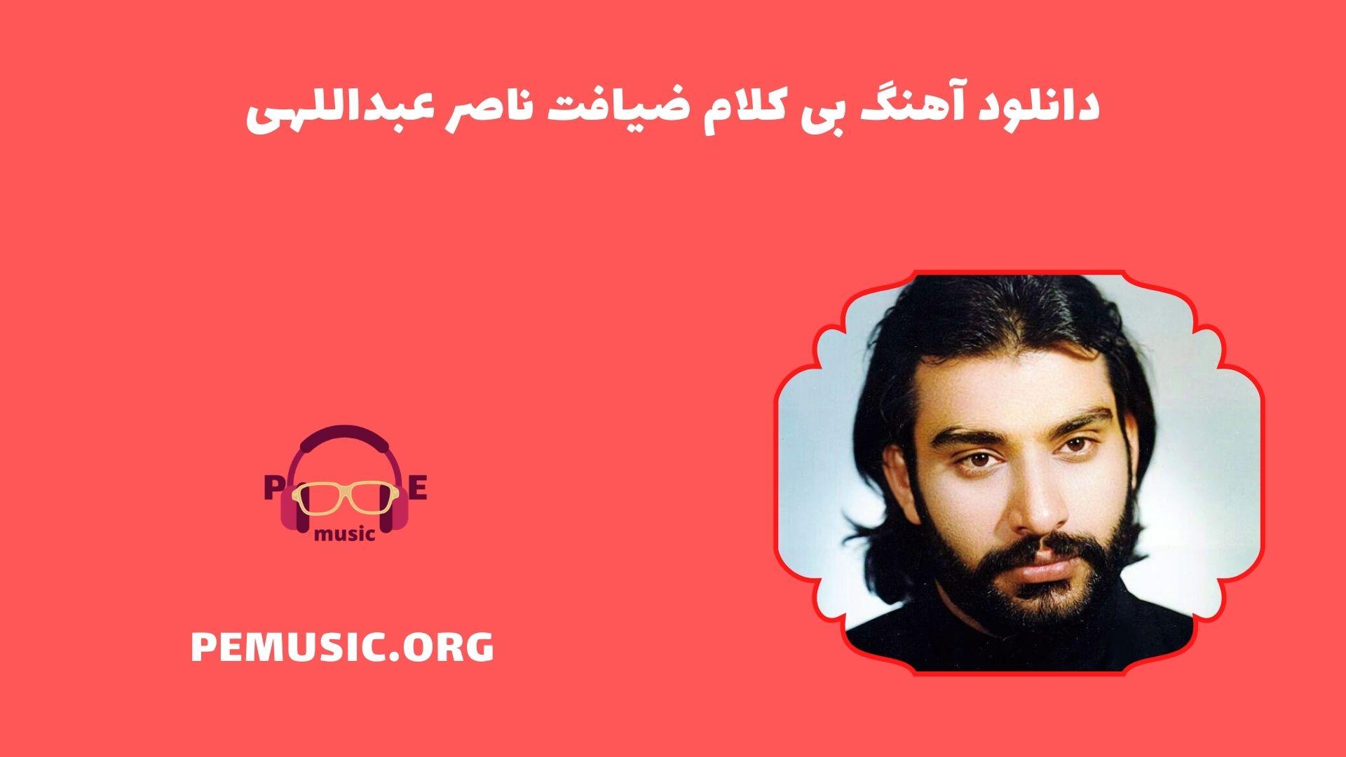 دانلود آهنگ بی کلام ضیافت ناصر عبداللهی