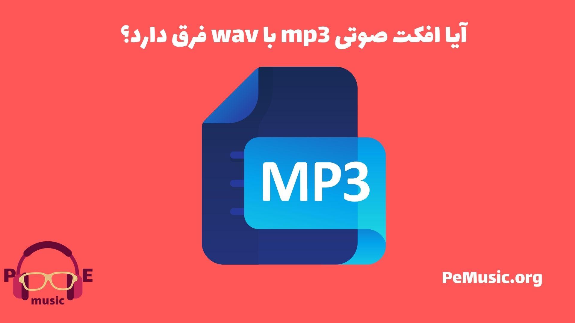 آیا افکت صوتی mp3 با wav فرق دارد؟