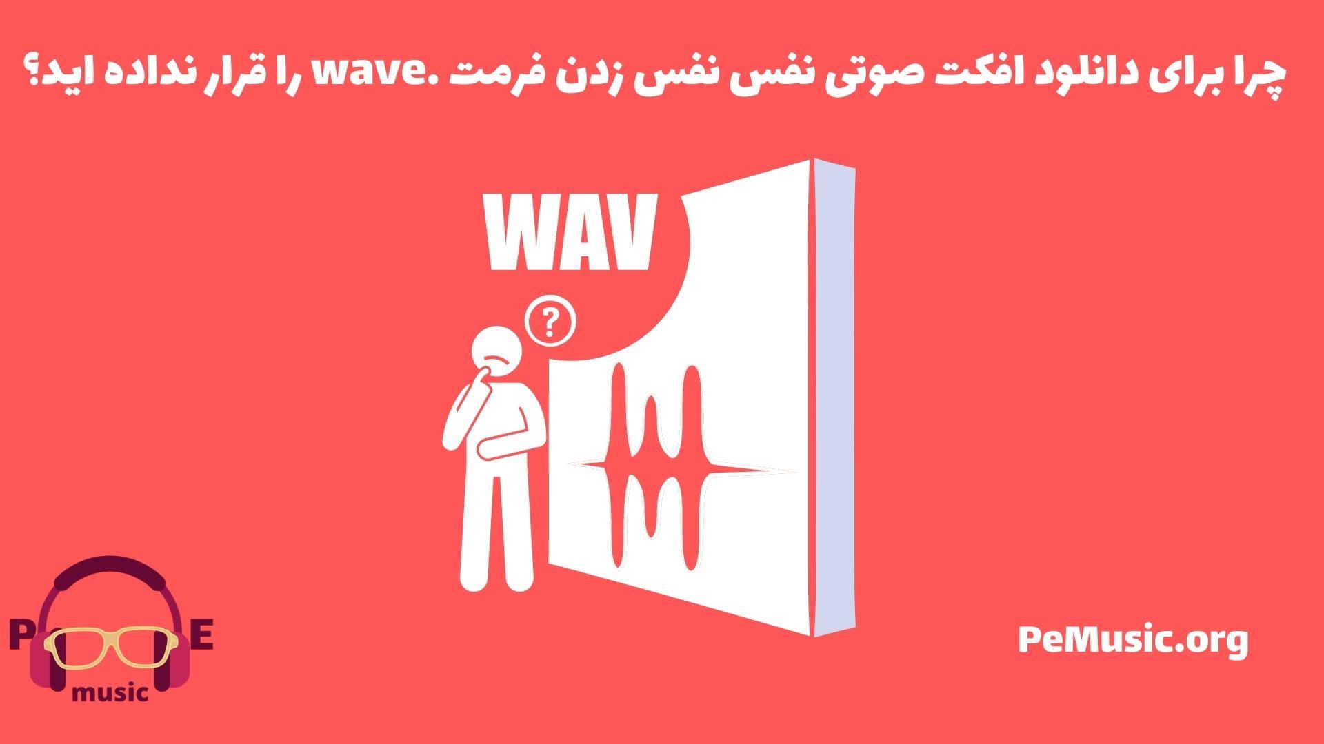 چرا برای دانلود افکت صوتی نفس نفس زدن فرمت .wave را قرار نداده اید؟