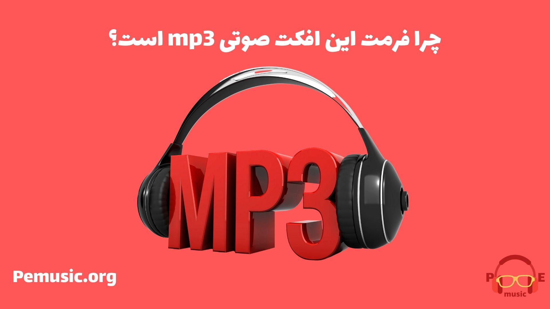 چرا فرمت این افکت صوتی mp3 است؟