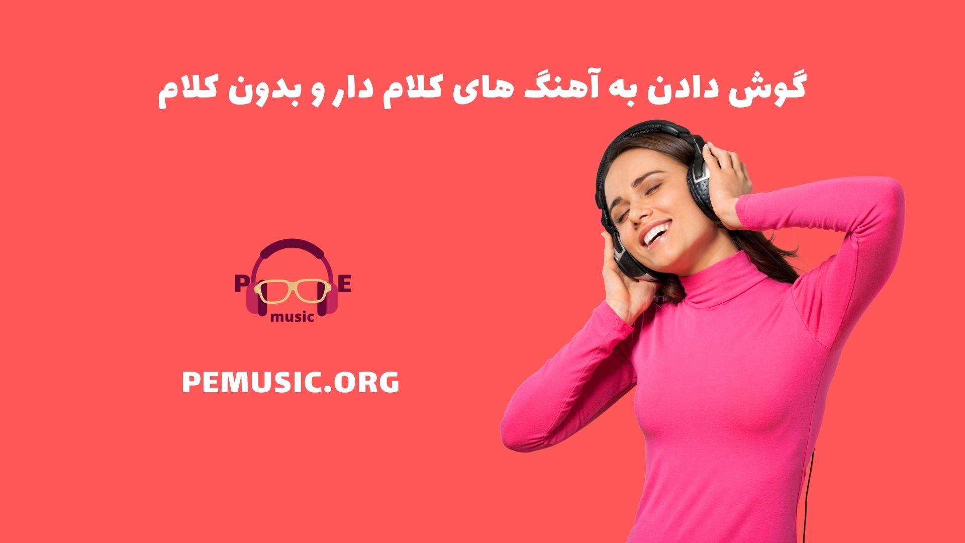 گوش دادن به آهنگ های کلام دار و بدون کلام
