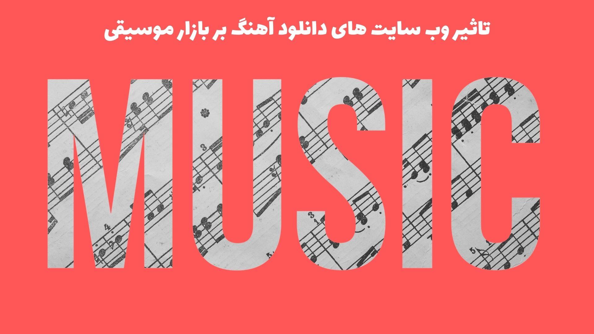 تاثیر وب سایت های دانلود آهنگ بر بازار موسیقی