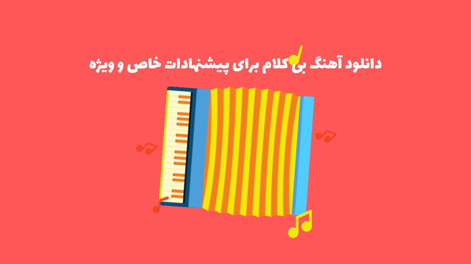 دانلود آهنگ بی کلام برای پیشنهادات خاص و ویژه