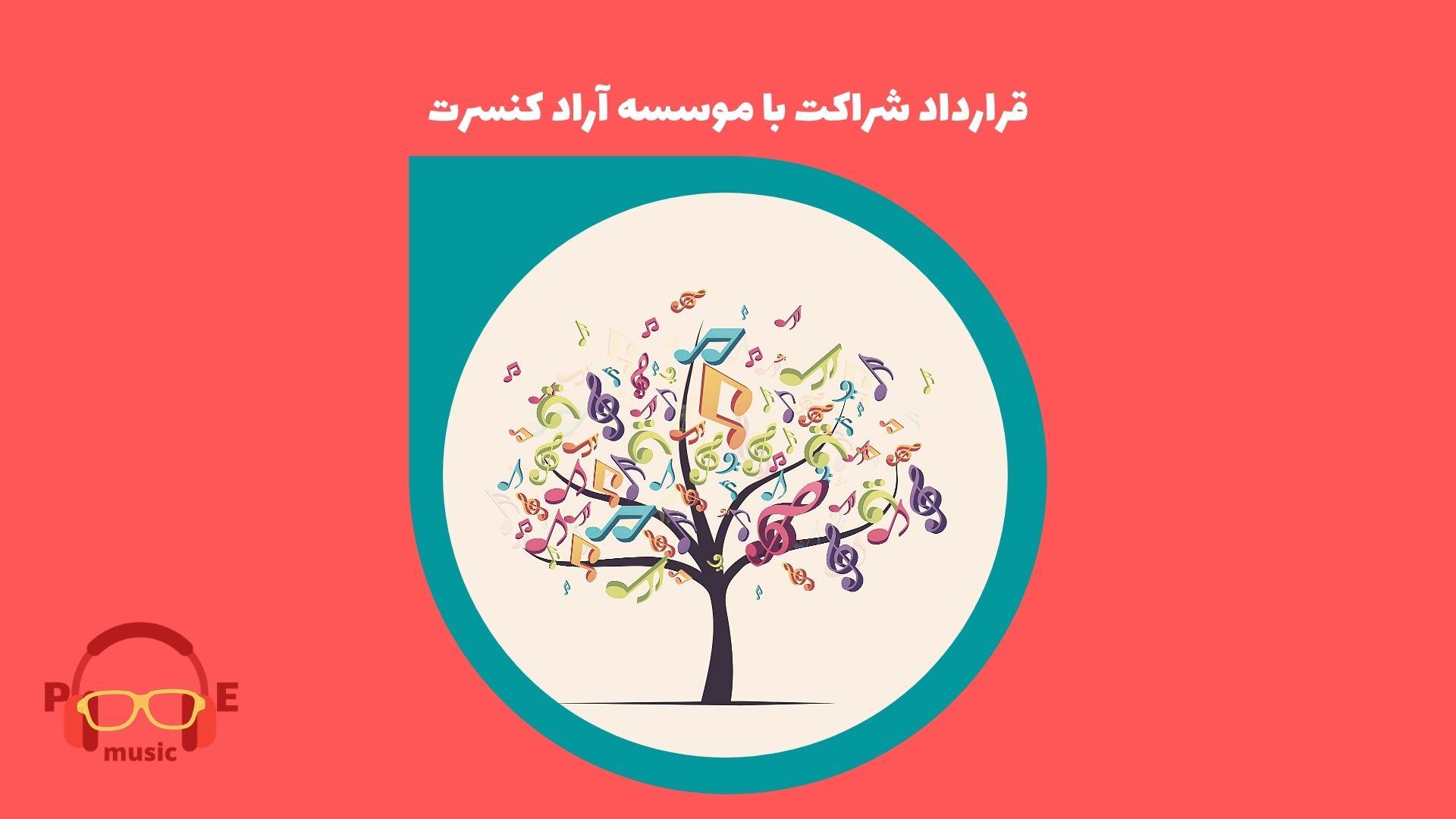 قرارداد شراکت با موسسه آراد کنسرت