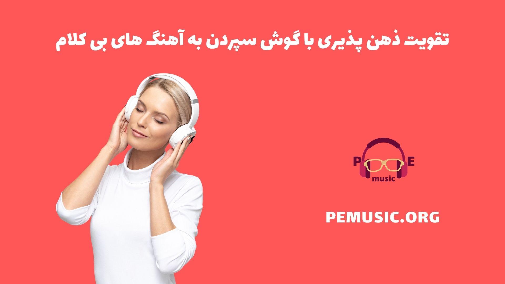 تقویت ذهن پذیری با گوش سپردن به آهنگ های بی کلام