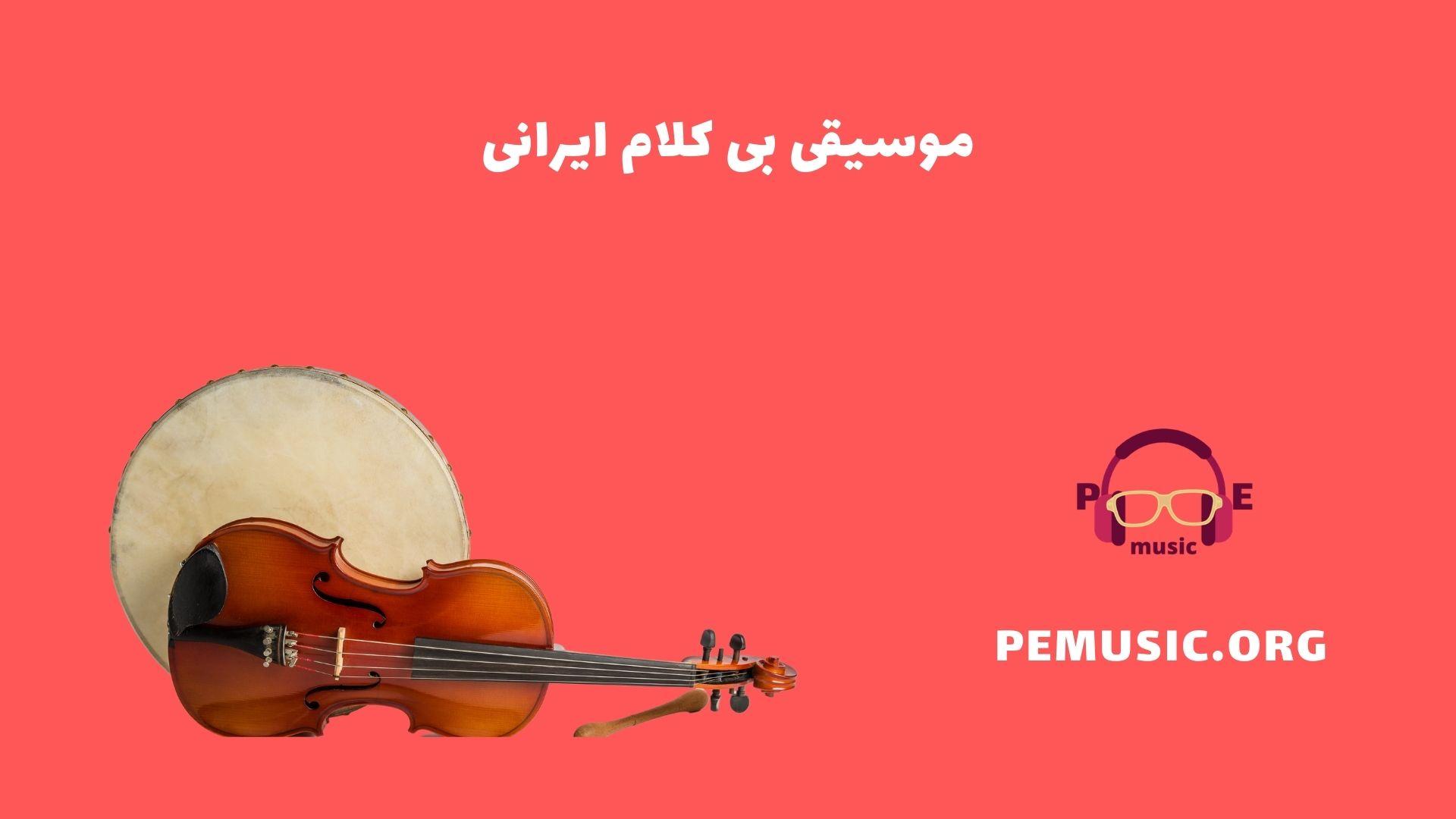موسیقی بی کلام ایرانی